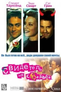 Свидетель на свадьбе / The Best Man (2005)