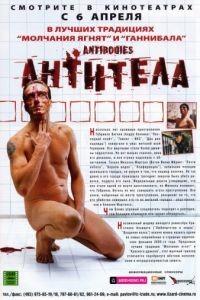 Антитела / Antikrper (2005)