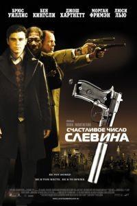 Счастливое число Слевина / Lucky Number Slevin (2005)