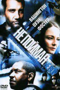 Не пойман – не вор / Inside Man (2006)