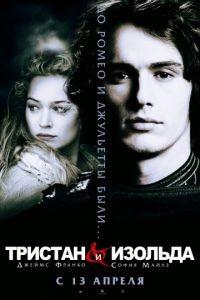Тристан и Изольда / Tristan + Isolde (2005)