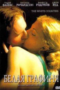 Белая графиня / The White Countess (2005)