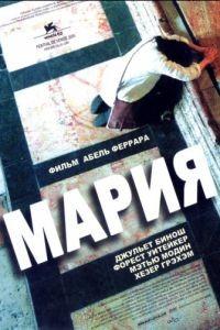 Мария / Mary (2005)
