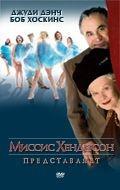 Миссис Хендерсон представляет / Mrs Henderson Presents (2005)