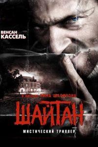 Шайтан / Sheitan (2006)