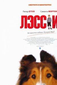 Лэсси / Lassie (2005)