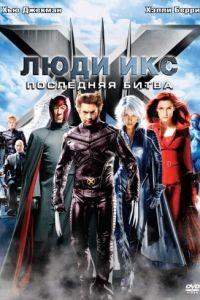 Люди Икс: Последняя битва / X-Men: The Last Stand (2006)