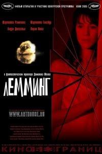 Лемминг / Lemming (2005)