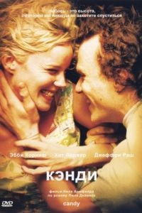 Кэнди / Candy (2005)