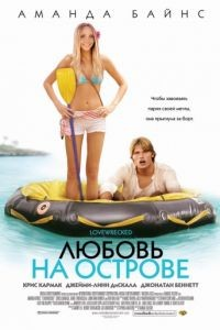 Любовь на острове / Love Wrecked (2005)