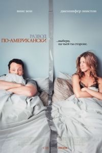 Развод по-американски / The Break-Up (2006)