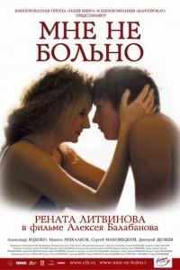 Мне не больно (2006)