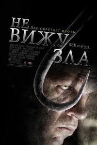Не вижу зла / See No Evil (2006)