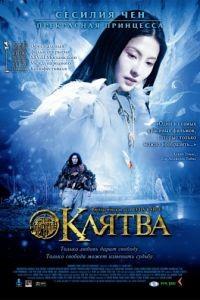 Клятва / Wu ji (2005)