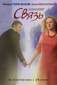 Связь (2006)