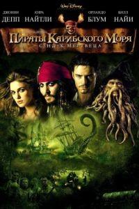 Пираты Карибского моря: Сундук мертвеца / Pirates of the Caribbean: Dead Man's Chest (2006)