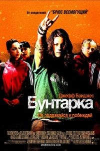 Бунтарка / Stick It (2006)