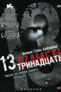 Тринадцать / 13 (2005)