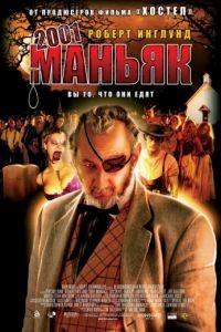 2001 маньяк / 2001 Maniacs (2005)
