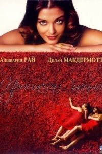 Принцесса специй / Mistress of Spices (2005)