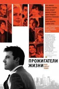 Прожигатели жизни / Man About Town (2005)