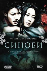 Синоби / Shinobi (2005)