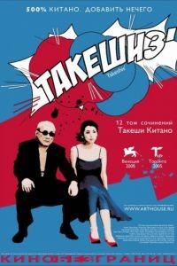 Такешиз / Takeshis' (2005)