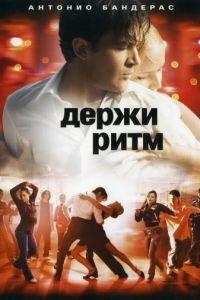Держи ритм / Take the Lead (2006)