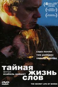 Тайная жизнь слов / The Secret Life of Words (2005)