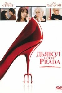 Дьявол носит Prada / The Devil Wears Prada (2006)