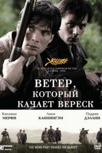 Ветер, который качает вереск / The Wind That Shakes the Barley (2006)