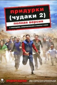 Придурки / Jackass Number Two (2006)