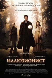 Иллюзионист / The Illusionist (2005)