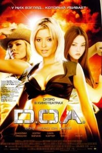 D.O.A.: Живым или мертвым / DOA: Dead or Alive (2006)