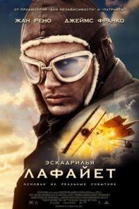 Эскадрилья «Лафайет» / Flyboys (2006)