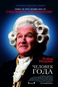 Человек года / Man of the Year (2006)