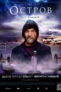 Остров (2006)
