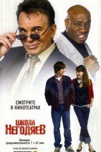Школа негодяев / School for Scoundrels (2006)