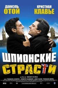 Шпионские страсти / L'entente cordiale (2006)