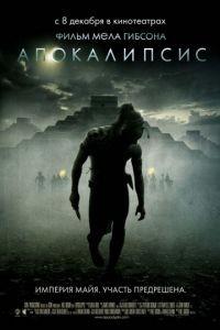 Апокалипсис / Apocalypto (2006)