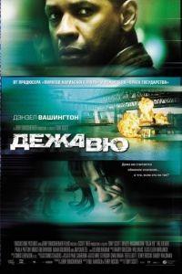 Дежавю / Deja Vu (2006)