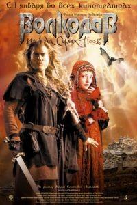 Волкодав из рода Серых Псов (2006)