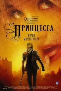 Принцесса / Princess (2006)