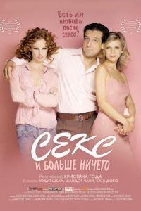 Секс и больше ничего / Csak szex s ms semmi (2005)