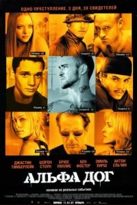 Альфа Дог / Alpha Dog (2005)