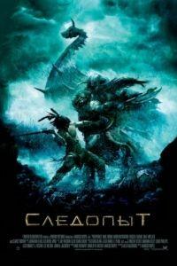 Следопыт / Pathfinder (2006)