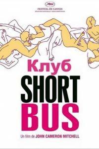 Клуб «Shortbus» / Shortbus (2006)