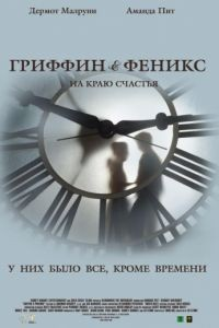 Гриффин и Феникс: На краю счастья / Griffin & Phoenix (2006)