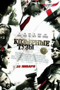 Козырные тузы / Smokin' Aces (2006)