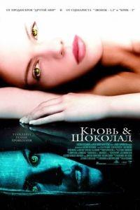 Cмотреть Кровь и шоколад / Blood and Chocolate (2006) онлайн на Хдрезка качестве 720p